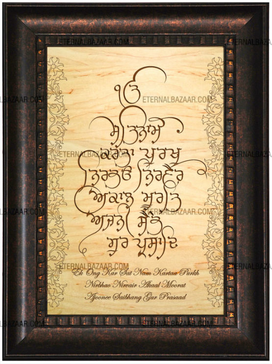 Mool Mantar Home Decor Art A Divine Wall Hanging